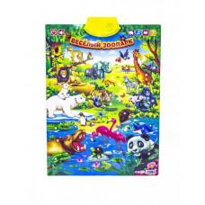 "Музичний плакат ""Веселий зоопарк"", тварини"