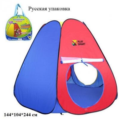 Детская игровая палатка Волшебный шатер в сумке (3058)