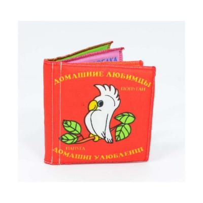 Мягкая книжка Домашние любимцы Умная игрушка, тканевая