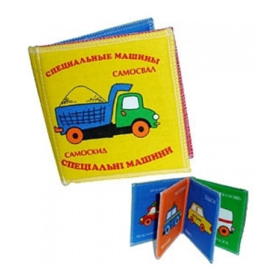 Мягкая книжка Машинки Умная игрушка, тканевая